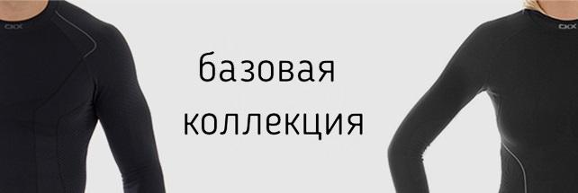 Термобелье CKX, купить термобелье CKX в Усть-Каменогорске