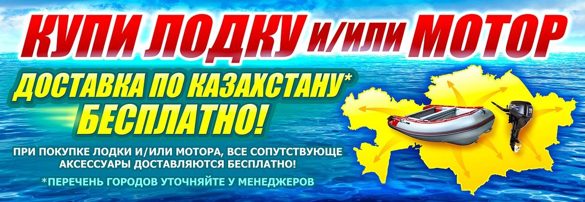 Роял Авто надувная пвх лодка Royal Marine подвесной лодочный мотор Parsun цена купить в Казахстане Усть-Каменогорске