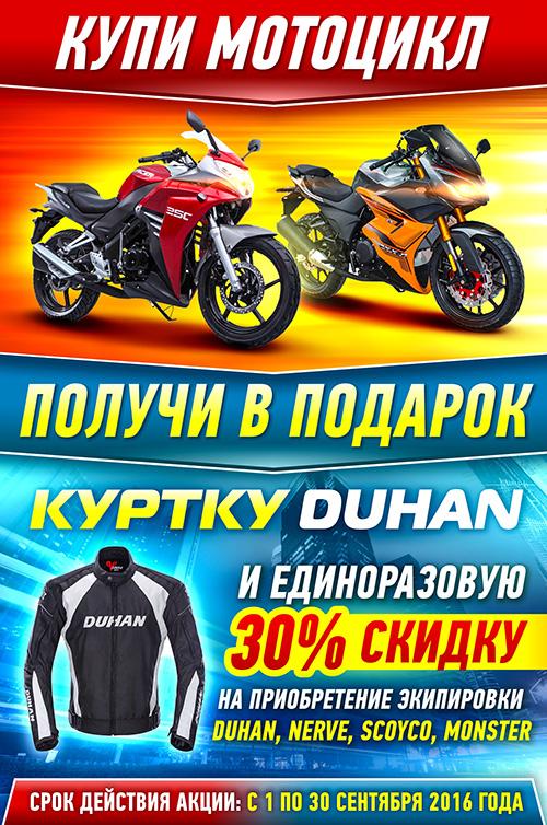 Купи мотоцикл, куртка DUHAN, Купить мотоцикл в Казахстане, купить мотоцикл в Усть-Каменогорске, мотоэкипировка в Казахстане