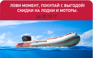 Лови момент, покупай с выгодой! Скидки на лодки и моторы.