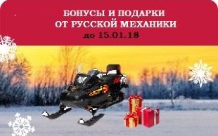 Бонусы и подарки от «Русской механики» - сюрпризы продолжаются!