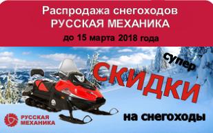 Супер-распродажа снегоходов «Русская механика»: укатай последний снег!