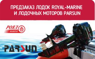 Предзаказ лодок Royal Marine и лодочных моторов Parsun