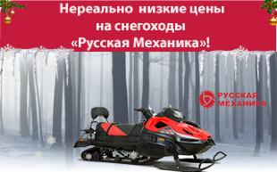 """Нереально низкие цены на снегоходы """"Русская механика"""""""