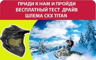 Бесплатный тест-драйв шлема CKX TITAN