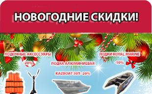 Лови момент, покупай с выгодой! Новогодние скидки на лодки в Роял Авто!