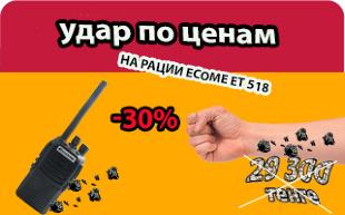 УДАР ПО ЦЕНАМ НА РАЦИИ ECOME ET518 – 30%