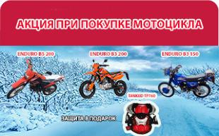 Купи Эндуро мотоцикл и получи защиту Tanked tp760 в подарок!