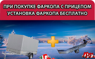 Новогодняя акция! При покупке фаркопа с прицепом – Установка фаркопа бесплатно!