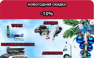 Новогодняя скидки 10% на багажные системы, аксессуары к прицепам, тросы, лебедки