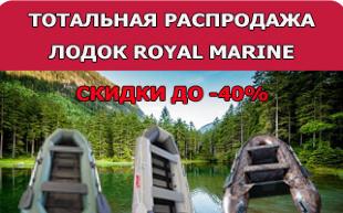 Тотальная распродажа лодок Royal-Marine серии Стандарт и Рыболов!