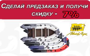 Сделай предзаказ на лодку ПВХ и получи скидку 7%