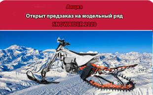 Акция на предзаказ SNOWRIDER 2020