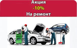 Дарим скидку -10% на ремонт!