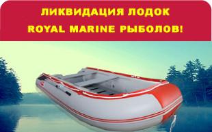 Ликвидация остатков надувных лодок ПВХ Royal Marine серии Рыболов и с гидролыжей