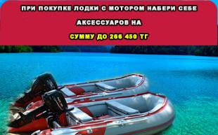 При покупке лодки с мотором набери себе аксессуаров на сумму до 266450тг