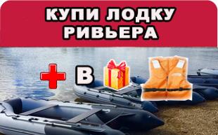 Купи лодку Ривьера 3200, 3400 или 3600 и получи в подарок жилет!