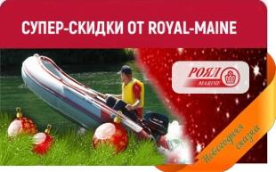 СУПЕР СКИДКИ ОТ ROYAL MARINE