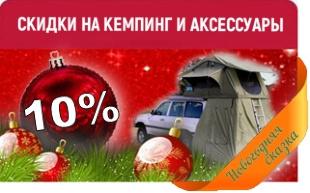 СКИДКА 10% НА АВТОАКСЕССУАРЫ И АВТОКЕМПИНГ