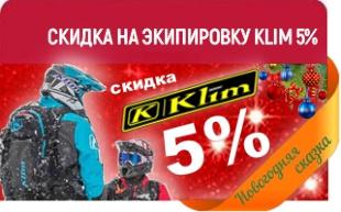 СКИДКА НА KLIM 5%