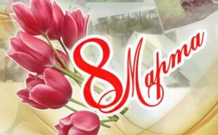 С 8 марта милые дамы