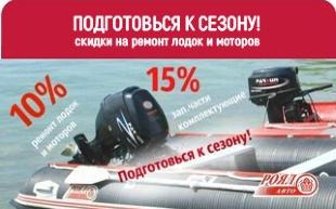 ПОДГОТОВЬСЯ К СЕЗОНУ! Акция на ремонт лодок и моторов!