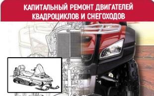 Капитальный ремонт двигателей снегоходов и квадроциклов