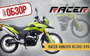 ОБЗОР МОТОЦИКЛА Racer Ranger RC300-GY8