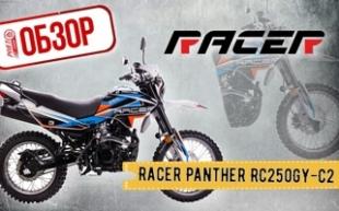 ОБЗОР МОТОЦИКЛА Racer Panther RC250GY-C2