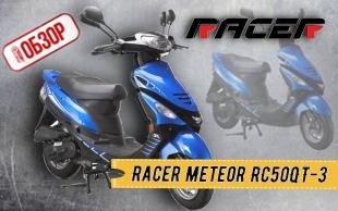 ОБЗОР МОТОЦИКЛА Racer Meteor RC50QT-3
