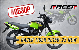 ОБЗОР МОТОЦИКЛА Racer Tiger RC150-23 New
