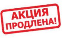 """ВНИМАНИЕ! ПРОДЛЕНИЕ АКЦИИ """"Таежный ценопад"""" от Русской механики!"""
