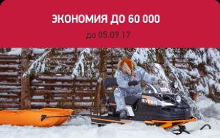 Сэкономьте до 60 000 тенге на покупке снегохода Русская Механика по предзаказу