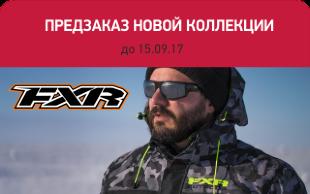 ПРЕДЗАКАЗ НОВОЙ КОЛЛЕКЦИИ FXR 2018
